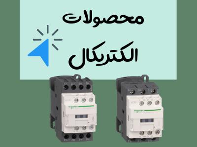 محصولات الکتریکال