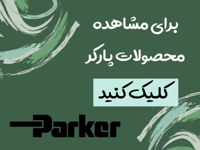 محصولات پارکر