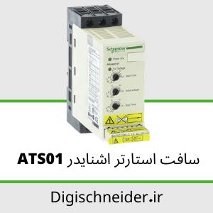 سافت استارتر اشنایدر ATS01