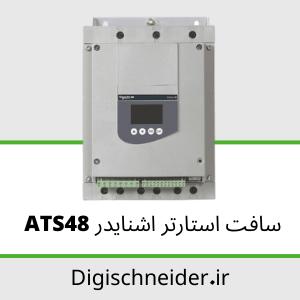 سافت استارتر اشنایدر ATS48