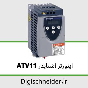 اینورتر اشنایدر ATV11