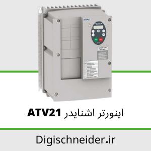 اینورتر اشنایدر ATV21