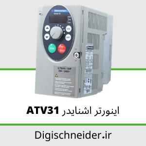 اینورتر اشنایدر ATV31