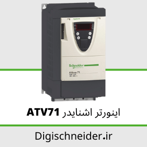 اینورتر اشنایدر ATV71