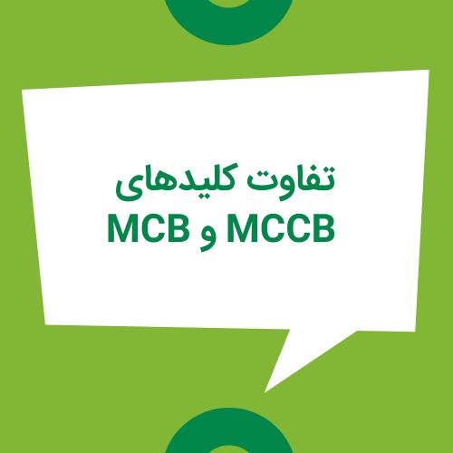 تفاوت کلیدهای MCCB و MCB