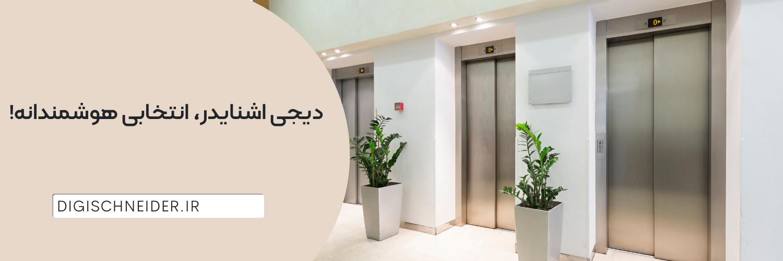 کنترل باکس آسانسور